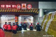 """폭우 내렸지만…""""3명 숨진 '부산지하차도 참사'는 결국 인재"""" 결론"""