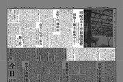 [동아플래시100]조선 처녀도, 평양 기생도 일본 도쿄로…무슨 일이?