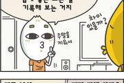 """[만화 그리는 의사들]〈153〉""""식사 일기를 쓰세요"""""""