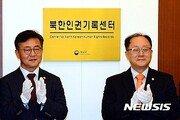 """말 바꾼 통일부…북한인권기록센터 공개보고서 발간 """"검토 중"""""""