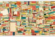 [그림책 한조각]책 먹는 도깨비 얌얌이
