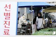 6명 확진자 발생 인천 모 교회 방문 70대도 확진…7명 늘어