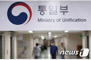 [단독]'민간단체 탈북민 면접 중단' 시정 않는 통일부