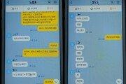 """""""미녀 출장 마사지사 온다더니""""…'43억원 꿀꺽' 사기조직 입건"""