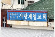 사랑제일교회 목사, '역학조사 방해' 혐의 첫 영장심사