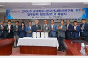 고려사이버대-한국전자통신연구원, 4차 산업혁명기술 협력 위한 업무협약 체결