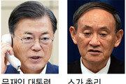상견례서 징용문제 꺼낸 韓日정상… 입장차 크지만 대화 '물꼬'