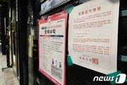 """식약처, 음식점·카페 98만개소 점검…""""방역수칙 이상무"""""""