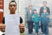 17년간 끈질긴 추적 끝에…父 살해범 찾아낸 20대 남성