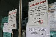 다나병원·직장·확진자접촉 감염…서울 확진 기세 여전