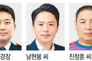 바다-불길서 시민 구한 3명 LG의인상