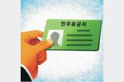 '민주유공자 예우법' 유감[횡설수설/서영아]