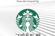 [책의 향기]원두 팔던 청년이 일군 '커피제국'