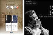 [새로 나왔어요]근·현대 영국·일본인 역사가들이 본 '징비록' 外