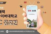 고려사이버대학교, 개교 20주년 기념 '무한 매력 고려사이버대학교 UCC 공모전' 개최