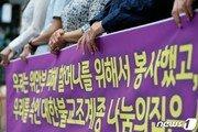 """윤미향·정대협 측 """"후원금 적법하게 썼다…계좌공개는 부적절"""""""