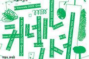 [디자인&콜라보]탄약공장이 예술곳간으로… 초록동심이 그린 평화의 메시지