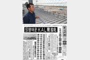 """""""여객기 납북 51년, 국민 여태 잡혀 있는데 정부는 손놓아""""[논설위원 현장 칼럼]"""