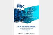 2020 스포츠산업 컨퍼런스 언택트 개최… '뉴노멀 시대의 스포츠 산업 전망'