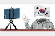 무시, 사랑, 분노에 울고 웃는 한국 유튜브족[즈위슬랏의 한국 블로그]
