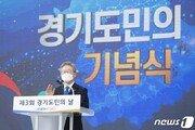 경기도 홍보비 2년간 256억…이재명표 기본소득·지역화폐 집중