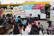 """[작은 도서관에 날개를]버스에서 책 읽고 퀴즈 풀고… """"캠핑 재미가 2배"""""""