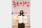 데코뷰 정미현 대표, 대한민국 중소기업인 대회에서 산업포장 수상