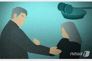 """머리카락 만지며 """"느낌오냐"""" 물은 직장상사…벌금 200만원"""