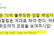 """7년 전 조국 """"전두환 73억 불추징한 검찰 징계해야"""""""