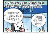[신문과 놀자!/고독이의 토막상식]저축의 날