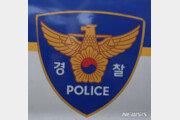 인천서 아파트 입주자 대표가 관리소장 흉기 살해후 자수