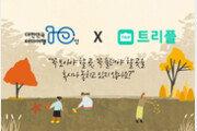한국관광개발연구원-트리플, 대한민국 테마여행 10선 정보 공개