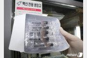 """수입 독감백신, 국산보다 안전?…전문가 """"차이 없다"""" 일축"""
