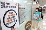 """독감백신 10만건당 사망자 0.4명…""""예방접종과 인과성 낮아"""""""