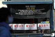 """서울 클럽 50% '핼러윈 휴업'…""""제2의 이태원 집단감염 안돼"""""""