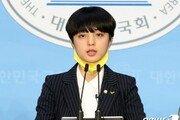 """당헌 뒤집은 與…류호정 """"민주당은 비겁, 이낙연 말은 해괴"""""""