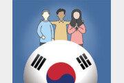 '다인종 국가' 한국[횡설수설/구자룡]
