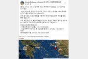 """외교부 """"터키·그리스 지진으로 현재까지 우리국민 피해 없어"""""""