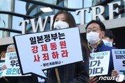 """日언론 """"한국, 日기업 징용 배상후 보전案 제안에 …日정부 거절"""""""