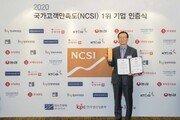 [전합니다]노스페이스, 국가고객만족도 7년 연속 1위 선정