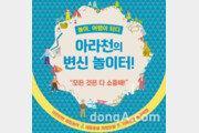 인천시, 아라뱃길서 가족체험여행 프로그램 '놀이, 여행이 되다' 진행