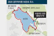 '언택트 레이스 모범' 떠오른 경주마라톤