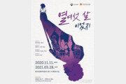 日 위안부 피해자 삶, 만화와 애니메이션으로…11일 전시회