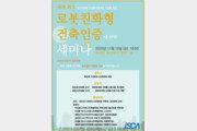 ISCA, 로봇친화형 건축 인증에 관한 세미나 개최