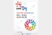 교육부 주최 '2020 산학협력 EXPO', 온라인 사전 접수 진행