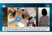 """""""국민 생명 못지킨 정부, 진정한 사과 원해""""…피살 공무원 가족, 채널A 인터뷰"""