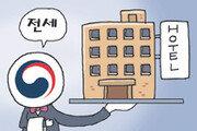 호텔살이[횡설수설/이진영]