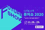 경기도, 26~29일 퓨처쇼 2020 개최··· '집에서 체험하는 4차 산업의 장'