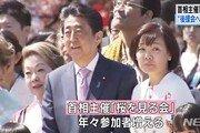 日검찰, 아베 '벚꽃모임' 행사에 8500만원 대납 정황 포착