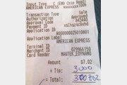 영업중단 식당 '팁 3000달러'로 위로한 손님